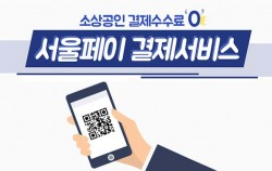 소상공인 결제수수료'0' 서울페이 결제서비스