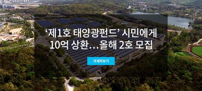 서울대공원 주차장 부지 태양광발전소 예상 조감도