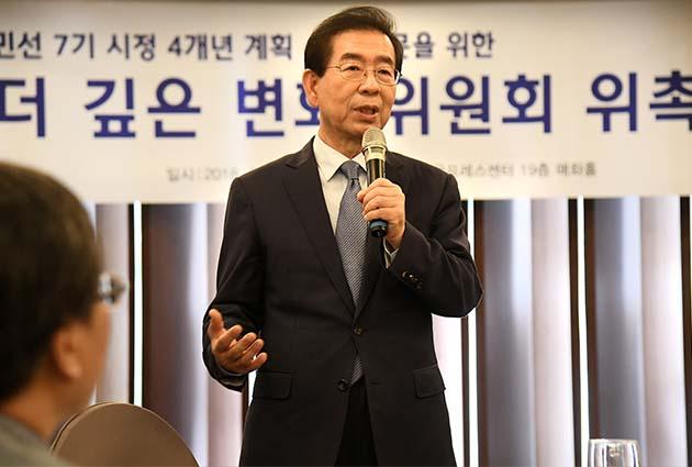 더 깊은 변화 위원회 위촉식에 참석한 박원순 시장