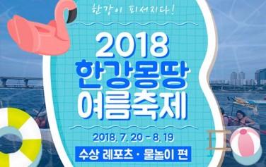 2018 한강몽땅 여름축제 2018.7.20-8.19 수상레포츠, 물놀이 편