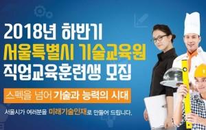 2018 하반기 직업교육훈련생 모집