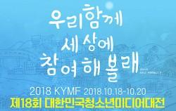 제18회 대한민국청소년미디어대전 포스터
