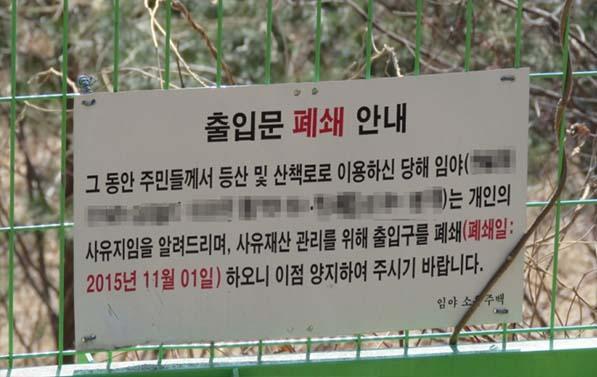 2년 후 서울 공원의 83%가 사라진다?