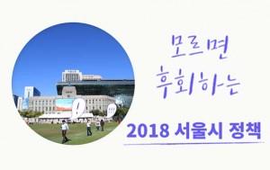 모르면 후회하는 2018 서울시 정책