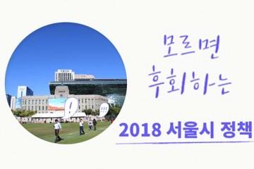 알아두면 도움되는 '하반기 달라지는 서울생활'