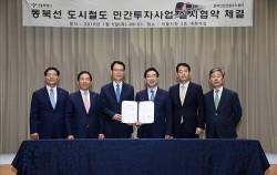 5일 오전 서울시가 동북선경전철㈜와 실시협약을 체결했다.