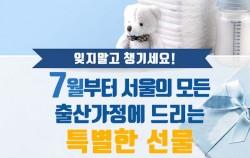 잊지말고 챙기세요! 7월부터 서울의 모든 출산가정에 드리는 특별한 선물