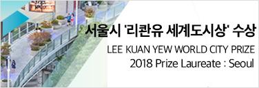 서울시 리콴유 세계도시상 수상