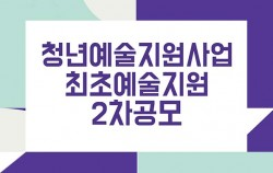 '최초예술지원' 2차 공모 포스터