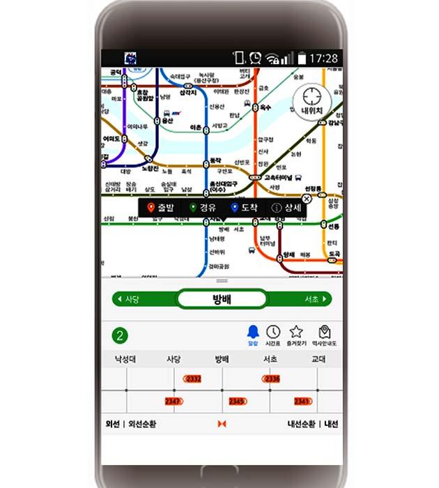 '또타지하철' 앱 도착역 알림 설정 화면(안드로이드)