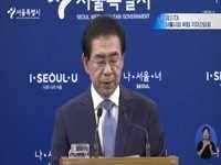 제37대 서울시장 취임기자회견