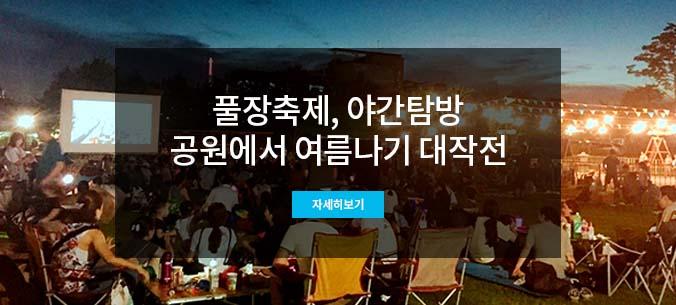 중랑캠핑숲 '별밤 가족 시네마'