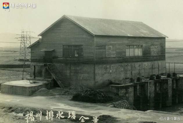서울식물원 부지 내 있던 양천 수리조합 배수펌프장 문화재