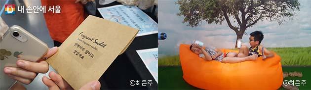 나만의 향기 주머니(좌), 빈백 쉼터(우)