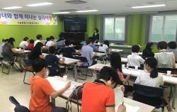 서울시 아동복지센터 `자녀와 함께 떠나는 심리여행`