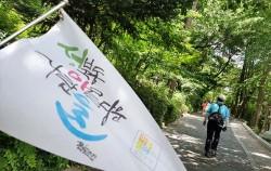 '성북동아름다운사람들'과 함께 '정릉동 토지길' 탐방에 나셨다