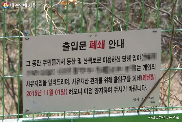 도시공원 내 사유지 출입 금지를 알리는 안내판