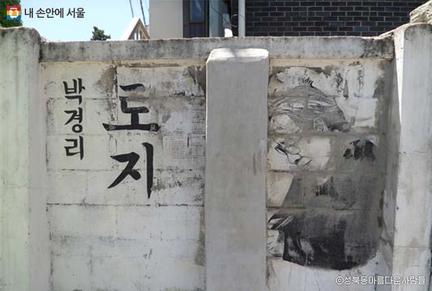 박경리 옛집을 알리는 벽화