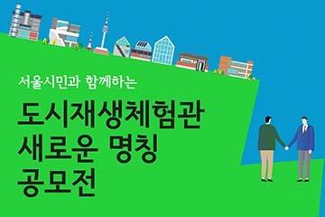 서울시민과 함께하는 '도시재생 체험관'의 새로운 명칭 공모전