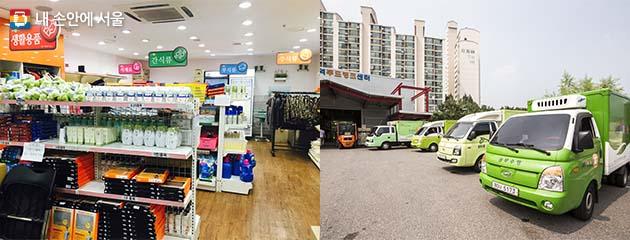 이용자가 필요한 물건을 직접 고를 수 있는 푸드마켓(좌), 서울광역푸드뱅크센터(우)