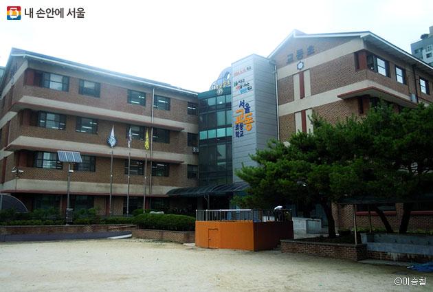 서울교동초등학교