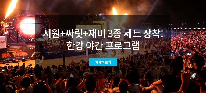 한강 파이어댄싱 페스티벌