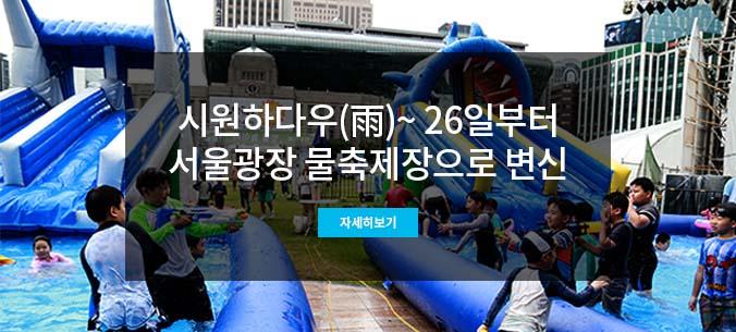 서울광장 물순환축제 '빗물놀이터'