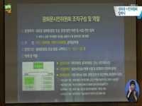 광화문시민위원회 발족식 및 워크숍