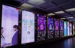 세종문화회관 어디서나 뮤지컬 포스터와 한야광 이벤트 소개가 붙어있다.