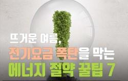 뜨거운 여름, 전기요금 폭탄을 막는 에너지 절약 꿀팁7