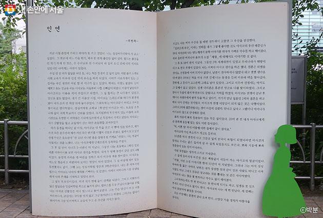 `인연`의 한 대목을 읽을 수 있는 책 모양 조형물