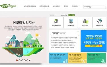 에코마일리지 홈페이지 화면, 간단한 회원가입 후 에너지 절약을 실천하면 마일리지를 쌓을 수 있다