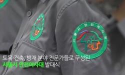 서울시 안전은 안전어사대에게 맡겨라!