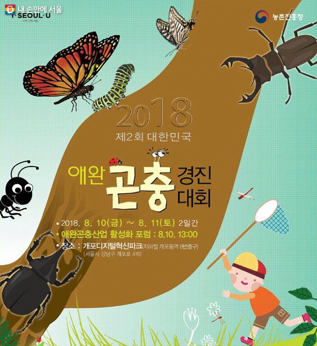 2018 제2회 대한민국 애완곤충 경진대회 포스터