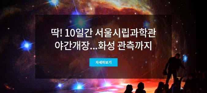 서울시립과학관 내 3D영상실