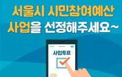 서울시 시민참여예산 사업을 선정해주세요~