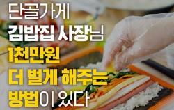 단골가게 김밥집 사장님 1천만원 더 벌게 해주는 방법이 있다