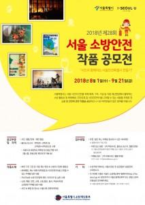 2018년 제28회 서울 소방안전 작품공모전