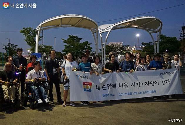 출발 전 기념 촬영을 함께하는 시민기자들