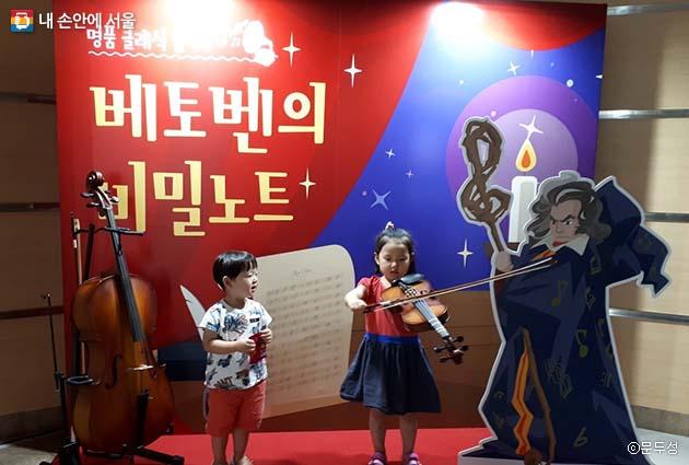 베토벤의 비밀노트 공연 포토존. 비치된 바이올린과 첼로를 아이들이 직접 만져볼 수 있다