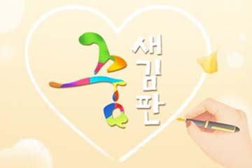 2018년 가을편 「서울 꿈새김판」 문안 공모