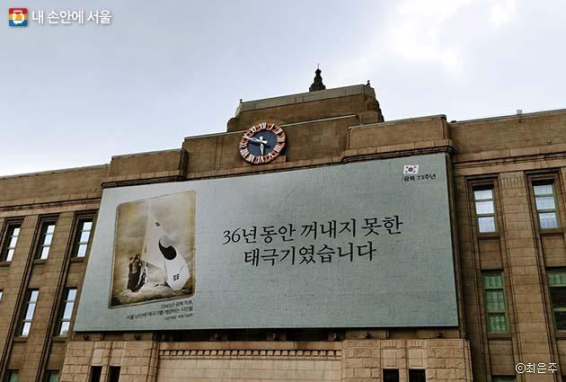 73주년 광복절을 맞아 새단장한 서울광장 꿈새김판