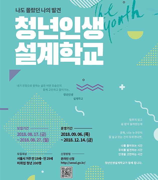 청년인생설계학교 포스터