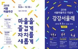 2018 서울마을주간(좌), 마을주간기념식(우) 포스터