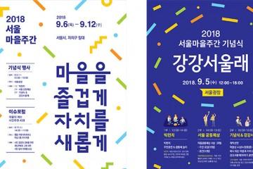 시민 1000명 서울광장서 '강강서울래'로 하나 된다