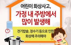 어린이 화상사고, 가정 내 주방에서 많이 발생해 전기밥솥, 정수기등으로 인한 화상에 주의해야
