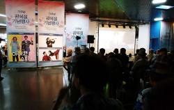 서울시민청 지하 활짝라운지에서 '아이 캔 스피크' 영화가 상영되고 있다