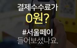 결제수수료가 0원? #서울페이 들어보셨나요.