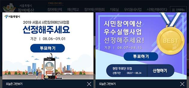 2019년 서울시 시민참여예산사업을 선정하는 시민투표가 9월 1일까지 진행된다