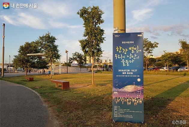 서울의 또 다른 즐거움, 한강야경투어의 슬로건은 '한강 별빛에 우리의 낭만이 물들다'이다.
